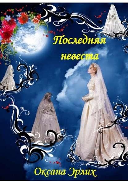 Последняя невеста