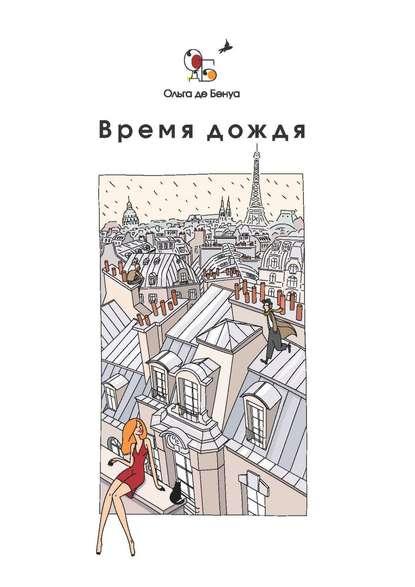 Время дождя. Парижские истории