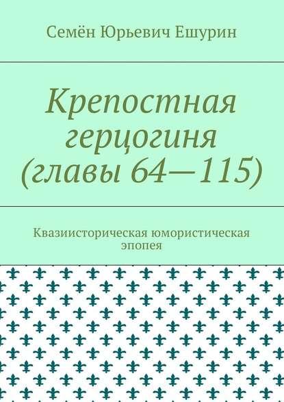 Крепостная герцогиня (главы 64—115). Квазиисторическая юмористическая эпопея