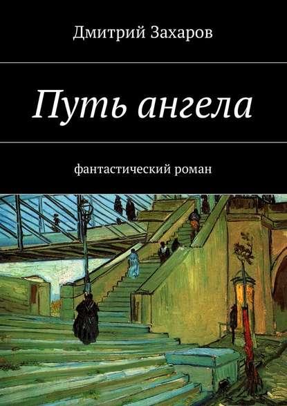 Путь ангела. Фантастический роман
