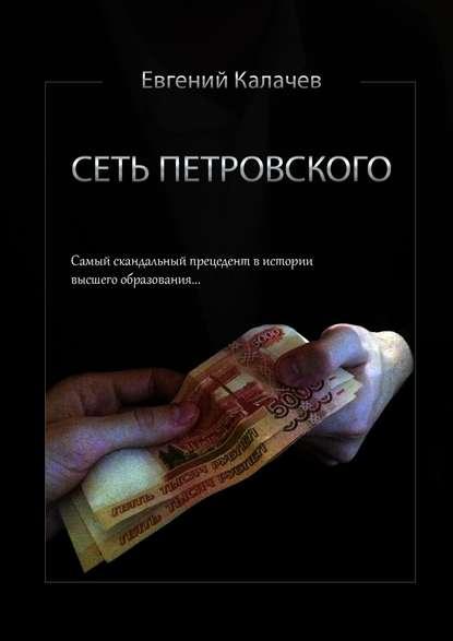 Сеть Петровского. Часть 1
