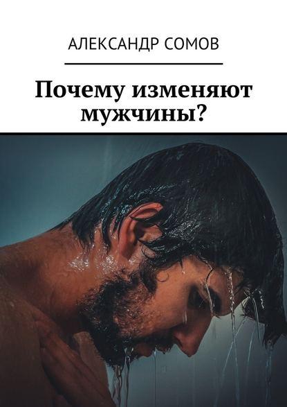 Почему изменяют мужчины?
