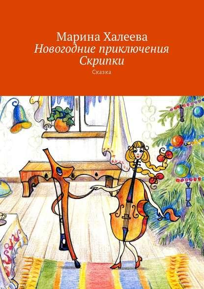 Новогодние приключения Скрипки. Сказка