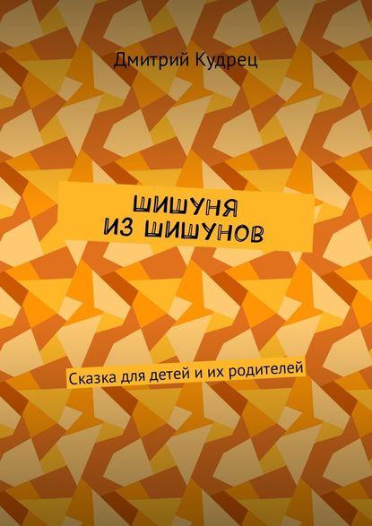 Шишуня изШишунов. Сказка для детей иих родителей