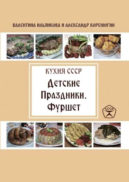Детские праздники. Фуршет. Кухня СССР