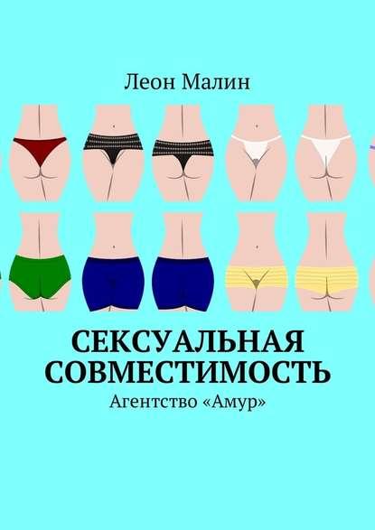 Сексуальная совместимость. Агентство «Амур»