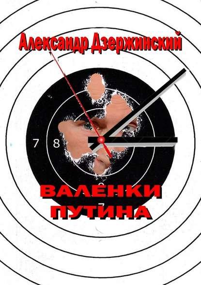 Валенки Путина