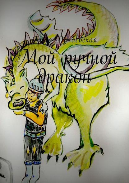 Мой ручной дракон
