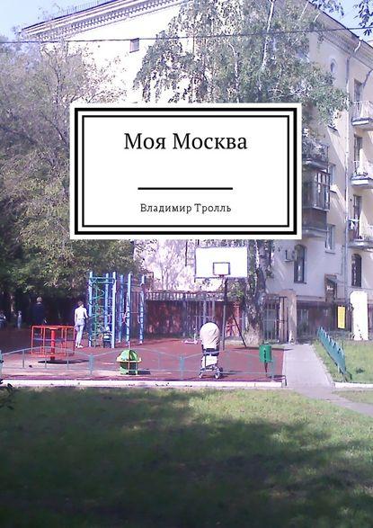 Фильм для детей моя москва скачать бесплатно prakard.