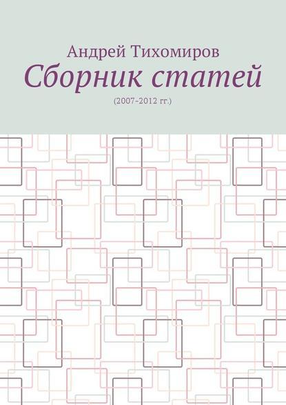 Сборник статей. (2007–2012 гг.)