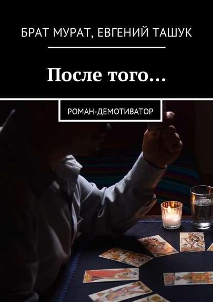 После того… Роман-демотиватор