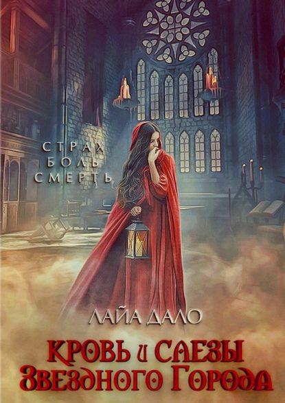 Кровь и слезы Звездного Города