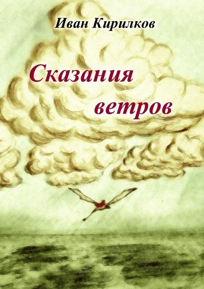 Сказания ветров