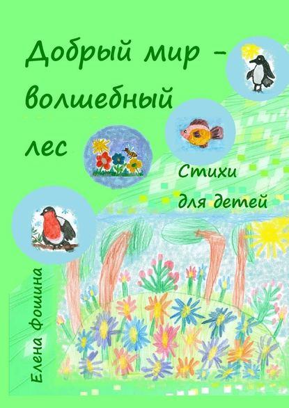 Добрый мир – волшебный лес. Стихи для детей