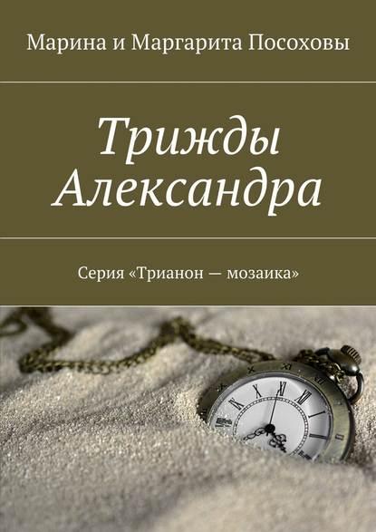 Трижды Александра. Серия «Трианон– мозаика»