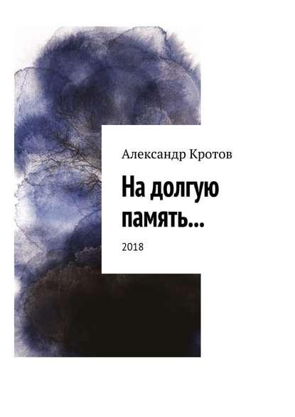 На долгую память… 2018