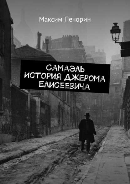 Самаэль. История Джерома Елисеевича