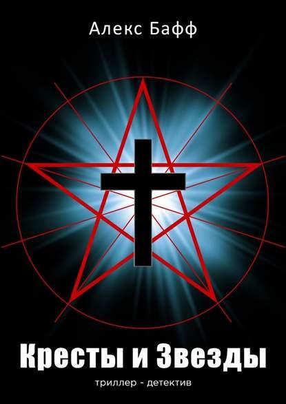 Кресты и Звезды