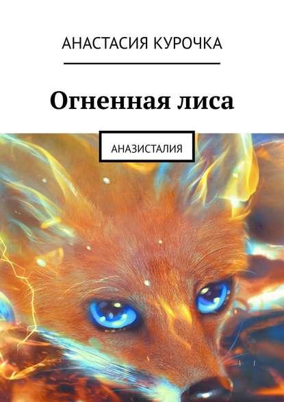 Огненная лиса. Аназисталия