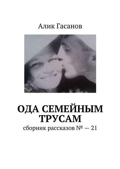 Ода семейным трусам. Сборник рассказов №21