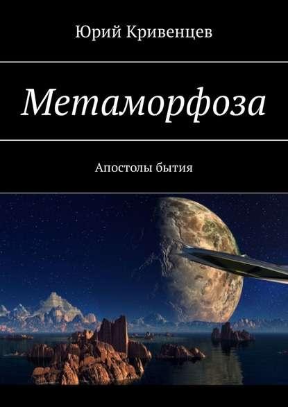 Метаморфоза. Апостолы бытия