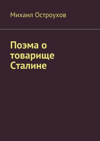 Поэма о товарище Сталине