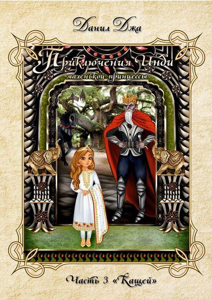 ПриключенияИнди, маленькой принцессы. Часть 3 «Кащей»