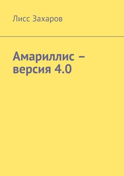 Амариллис – версия 4.0