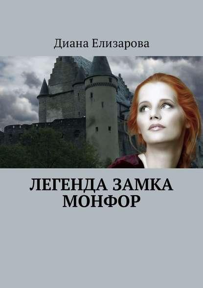 Легенда замка Монфор