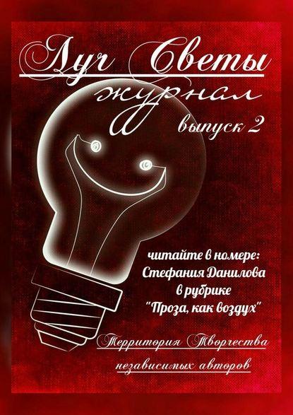 Луч Светы. Журнал. Выпуск2
