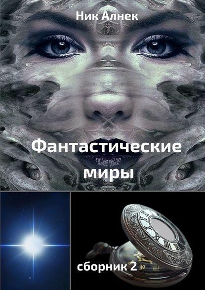 Фантастические миры. Сборник 2