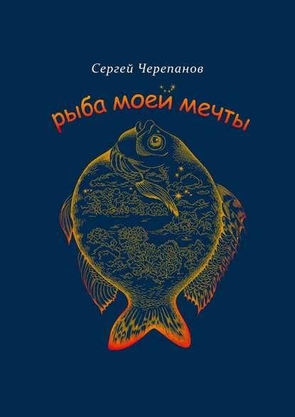 Скачать книгу рыба моей мечты.