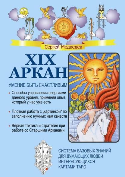 XIX Аркан. Умение быть счастливым