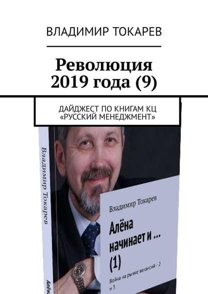 Революция 2019года (9). Дайджест покнигам КЦ «Русский менеджмент»