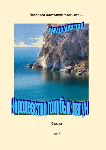 Королевство голубых лагун. Книга шестая