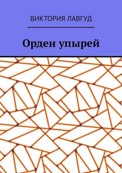 Орден упырей