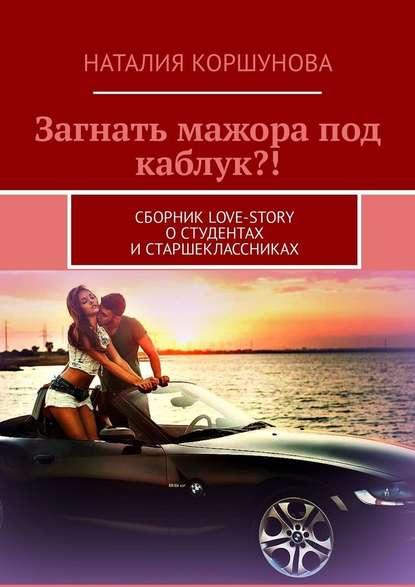 Загнать мажора под каблук?! Сборник love-story остудентах истаршеклассниках