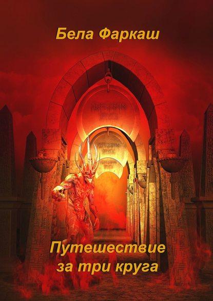 704fd710b15e Кот-иллюзионист - Антон Васюков, купить или скачать книгу, читать онлайн  отзывы и рецензии   Книга