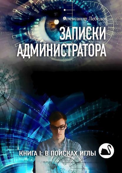 Записки администратора. Книга I: В поисках иглы