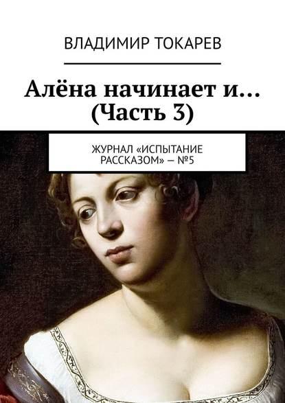 Алёна начинает и… (Часть 3). Журнал «Испытание рассказом»–№5
