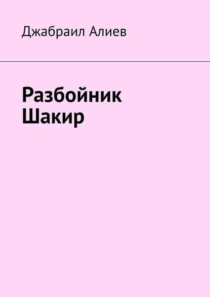 Разбойник Шакир
