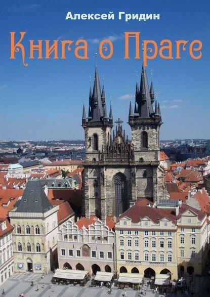 Книга о Праге. Город, который я люблю