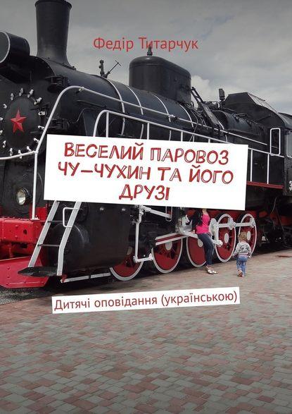 Веселий паровоз Чу-Чухин та його друзі. Дитячі оповідання (українською)