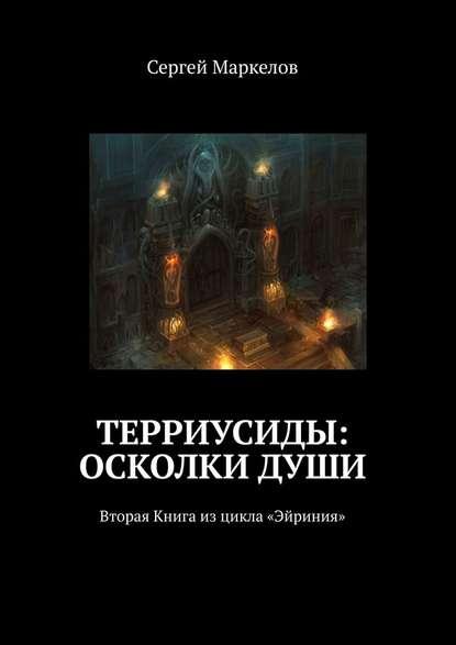 Терриусиды: осколки души. Вторая Книга изцикла «Эйриния»