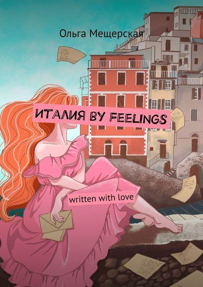 Италия by feelings. Written withlove
