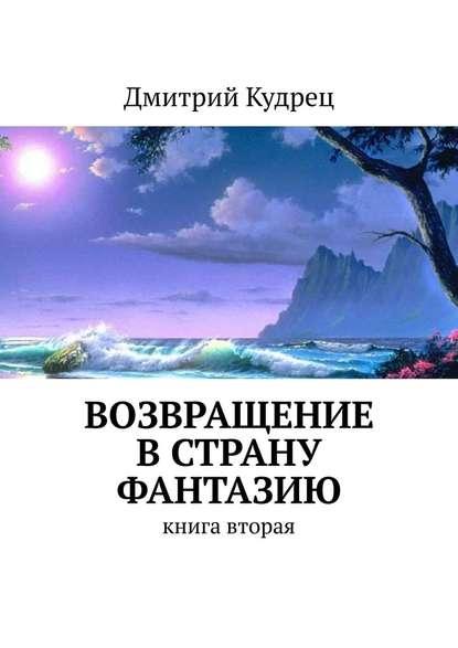 Возвращение встрану Фантазию. Книга вторая