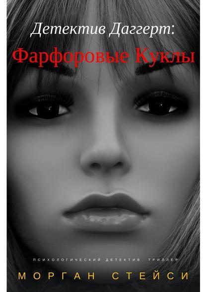 Детектив Даггерт: Фарфоровые куклы