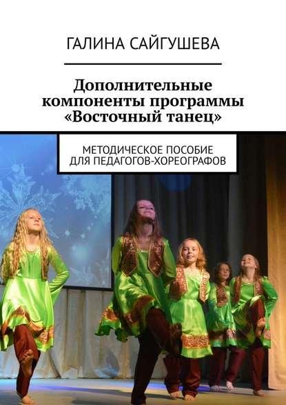 Дополнительные компоненты программы «Восточный танец». Методическое пособие дляпедагогов-хореографов