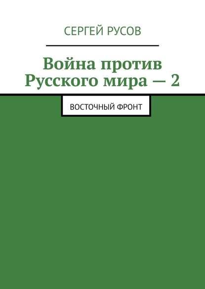 Война против Русскогомира – 2. Восточный фронт