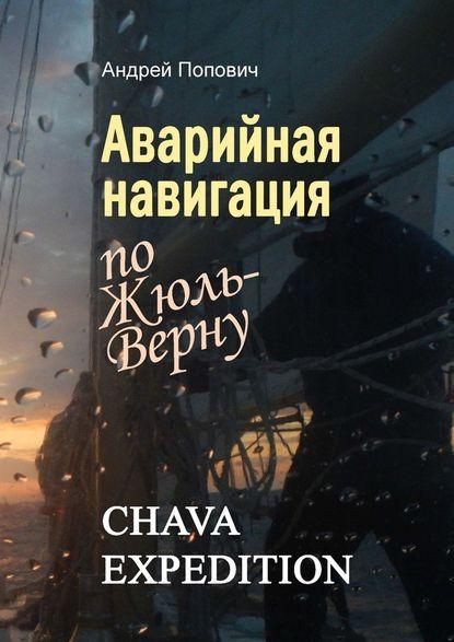 Аварийная навигация «поЖюль-Верну»